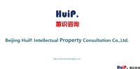 Introduction of Huip. 蕙识咨询